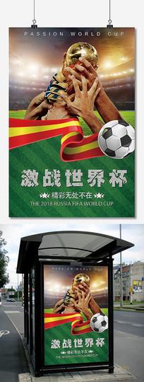 世界杯2018海报设计