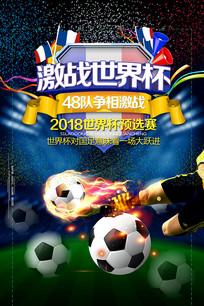 世界杯海报设计