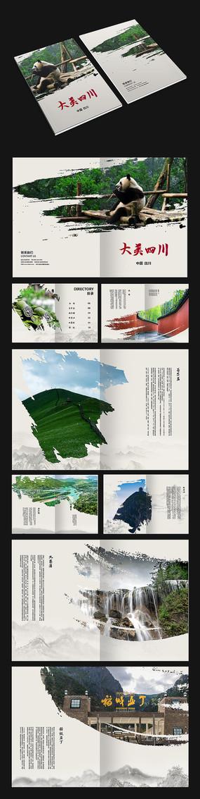 四川熊猫画册