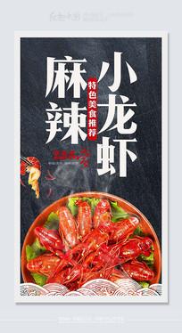小龙虾美食节主题宣传海报