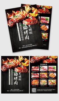 自助烧烤烤肉菜单宣传单模板