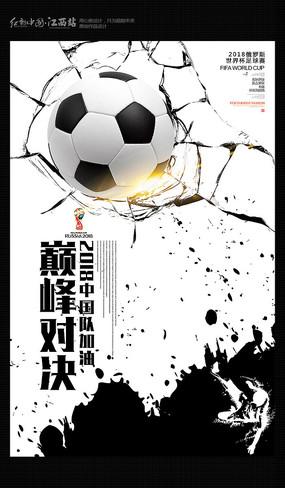 2018世界杯巅峰对决海报