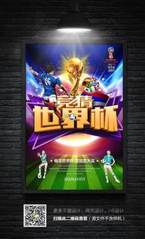 2018世界杯竞猜海报设计