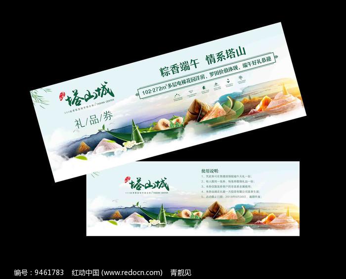 大气端午节礼品券图片