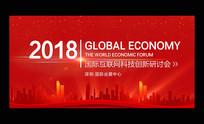 红色大气企业会议背景展板