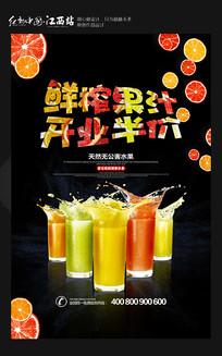 简约鲜榨果汁宣传海报