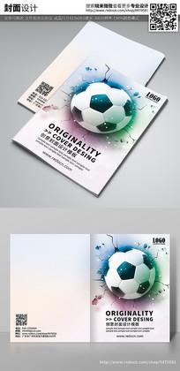 炫酷足球画册封面设计