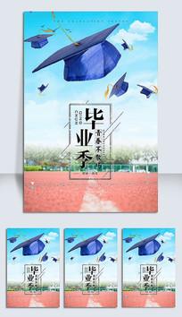 蓝色创意青春毕业季海报