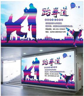 跆拳道班招生宣传海报