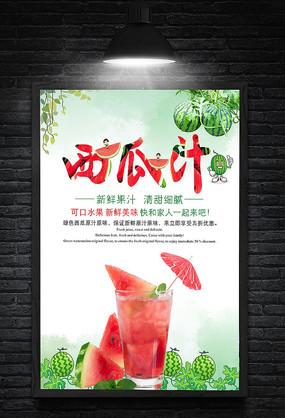西瓜汁海报设计
