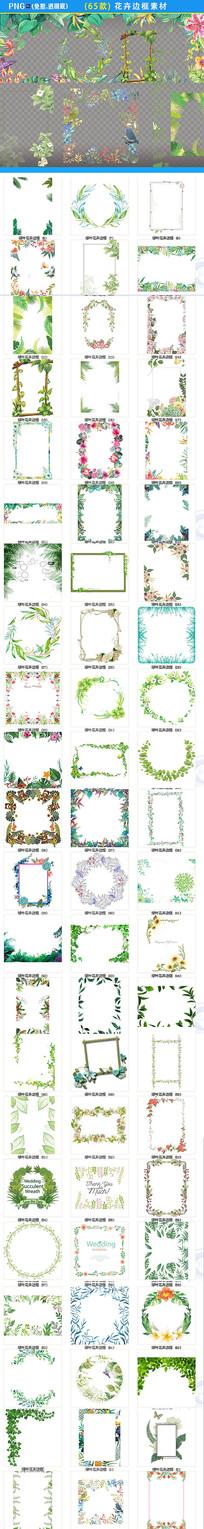 叶子花卉边框png素材