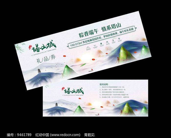 中国风端午节礼品券图片