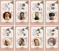 中国风名人名言励志展板