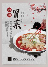 中国风四川冒菜美食海报