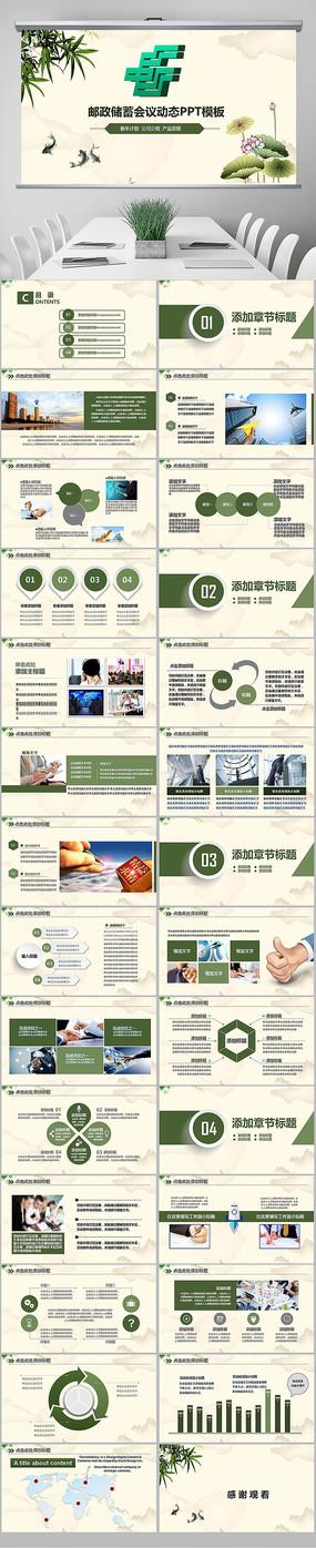 中国邮政储蓄银行总结PPT