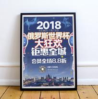 2018俄罗斯世界杯流行海报