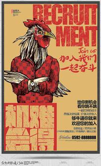 复古创意人才招聘宣传海报设计