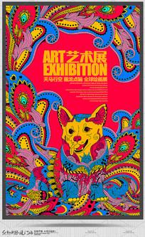 时尚创意艺术展宣传海报设计