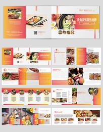 时尚大气美食美味宣传画册