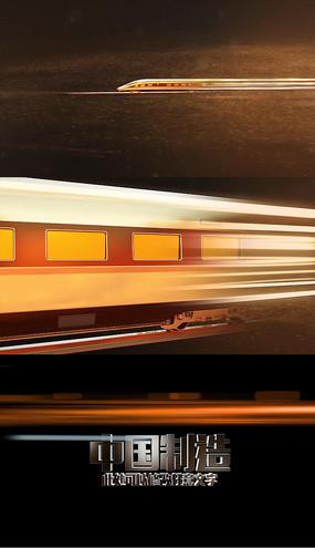 速度火车子弹头片头AE模板