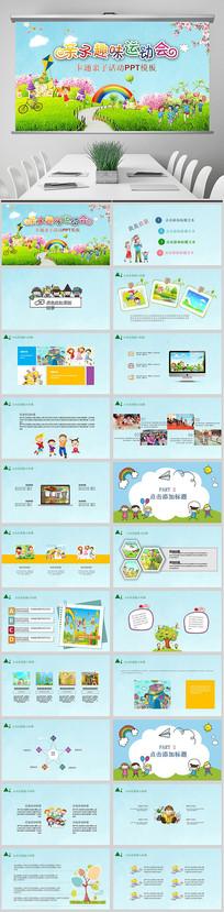 小学幼儿园亲子活动PPT模板