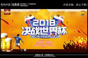 俄国世界杯啤酒海报