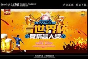 狂欢啤酒节世界杯海报