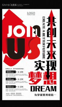企业招聘宣传海报设计
