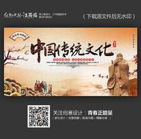 水墨中国传统文化海报设计