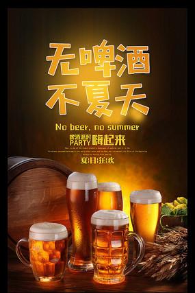 无啤酒不夏天宣传海报
