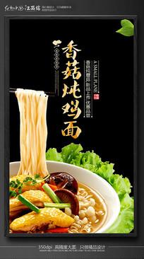 香菇鸡肉面美食海报