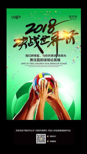 2018决战世界杯海报