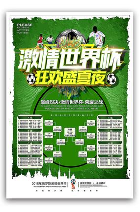 2018世界杯赛程表海报