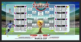 2018世界杯赛程表海报模板