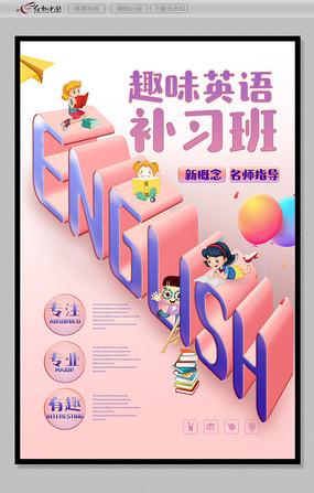 粉色可爱英语培训招生海报