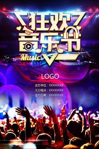 高端蓝色音乐节海报设计