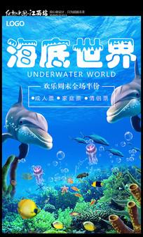 海底世界海报