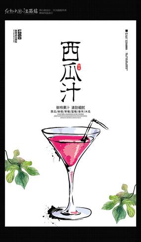 简约美味西瓜汁海报