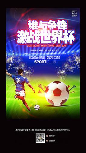 炫酷激战世界杯海报