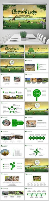 森林动物主题保护动物PPT
