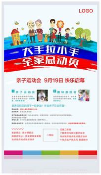 学校亲子运动会活动海报