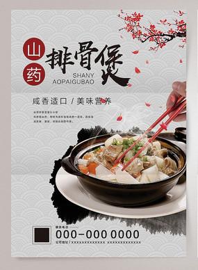 中国风山药排骨煲美食海报