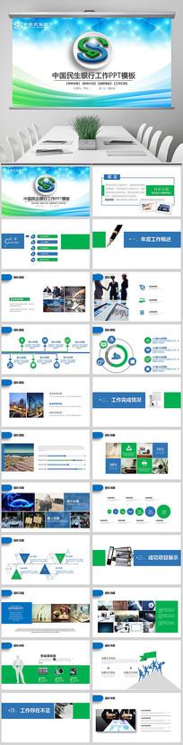 中国民生银行2018年PPT