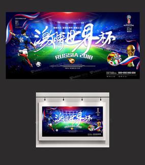 2018激情世界杯海报PSD