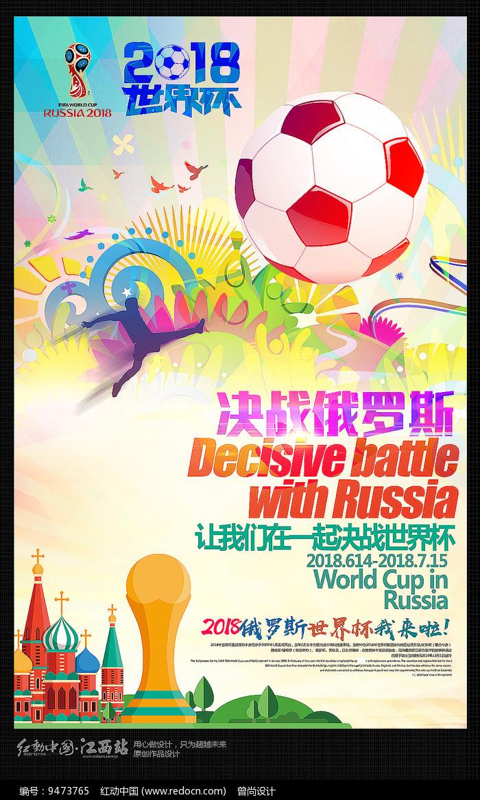 炫彩2018世界杯宣传海报图片