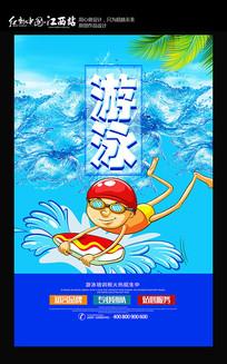 创意游泳培训班招生海报