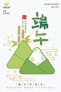 端午佳节中国风创意海报