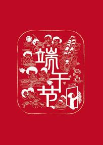 端午节传统习俗海报
