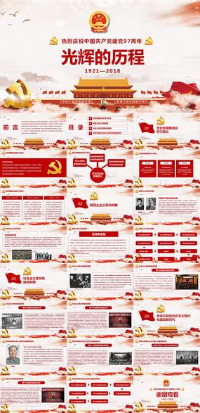 共产党建党97年PPT模板