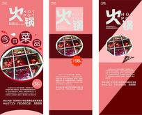 火锅美食展架设计